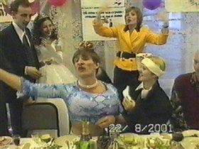 наша свадьба 22.08.2001