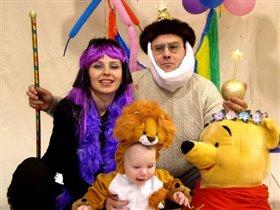 Карнавальная семейка