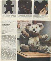 стр.31-Медведь традиционный