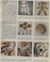 стр.32-Медведь традиционный