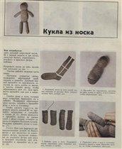 стр.33-Кукла из носка