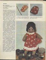 стр.35-Одежда для куклы из носка