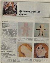стр.36-Цельнокроеная кукла