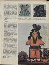 стр.37-Индеец