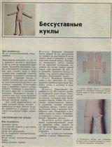 стр.38-Бессуставные куклы