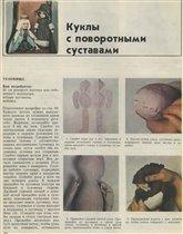 стр.42-Куклы с поворотными суставами