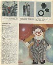 стр.47-Клоун в шляпе