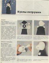 стр.50-Ведьма