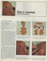 стр.52-Лев