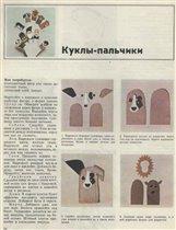стр.54-Куклы-пальчики