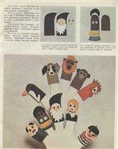стр.55-Куклы-пальчики