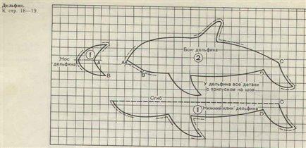 Дельфин-Выкройка
