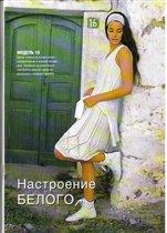 белое платье (10 модель)
