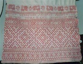 старинное полотенце