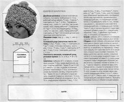 Шапка 5 - описание