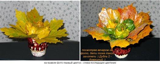 Букет 'Поздняя осень'