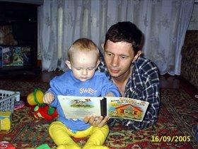 Мы любим читать с папой.