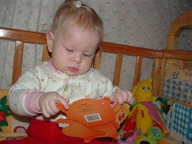 Читаю книжку-малышку.