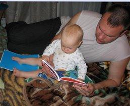 Сейчас я тебе,папа,прочитаю как надо