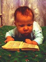 я читаю?