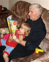 почитай мне, дедушка