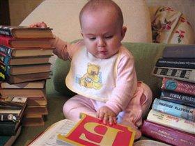 Буду больше я читать- буду больше знать. А начну пожалуй с 'Б'. Буква 'Б'!