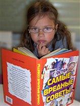 Как хорошо уметь читать ! Науки можно изучать, журналы, книги и буклеты ! И даже ... ВРЕДНЫЕ СОВЕТЫ !