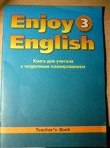 книга для учителя  с поурочным планорованием