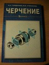 учебник по черчению 50р