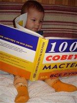 1000 и 1 совет для маленькой мастерицы
