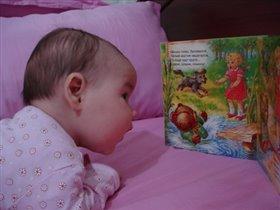 эй!! кто-нибудь книжку мне почитает?? нет?? ну ладно, тогда  я сама
