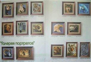 Альбом вышивки крестом - Животные