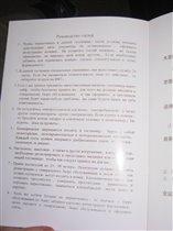 Инструкция в китайской гостинице