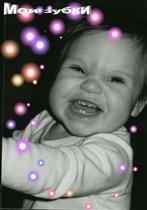 Марусина улыбочка:)