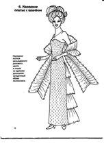 Нарядное платье с шарфом