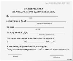 Бланк-заявка для интима в семье