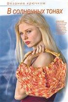 Источник: журнал 'Anna'    № 8, 2005 г.