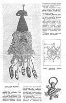 2 схема мини-черепашки макраме