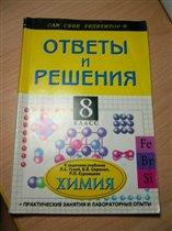 Решебник. Химия 8 класс