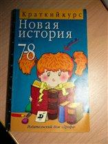 Краткий курс. История 7-8 класс