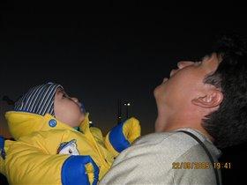 Папа, посмотри на небо
