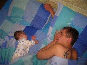 вот так мы с папой спим