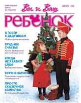 Журнал 'Вы и Ваш ребенок'