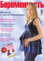 Журнал 'Беременность'