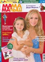 Журнал 'Мама и малыш'
