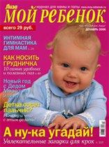 Журнал 'Лиза. Мой ребенок'