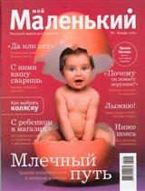 Журнал 'Мой маленький'