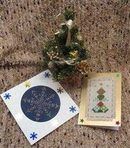 Новогодние открытки для друзей :)