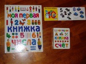 Наши книжки по матаматике :)