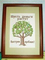 Денежное деревце